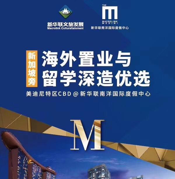 新加坡旁掘金海外,海外房产投资留学养老头等舱